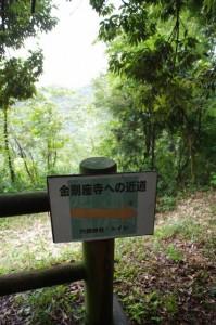 「金剛座寺への近道」の案内板