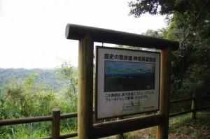 歴史の散歩道 神坂展望施設の説明板