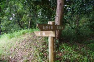 歴史の道の道標(神坂展望施設付近)