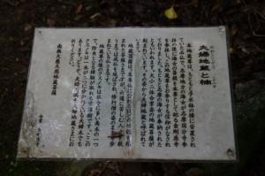 「夫婦地蔵と楠」の説明板(金剛座寺)
