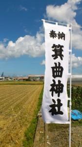 「奉納 箕曲神社」の幟(伊勢市小木町)