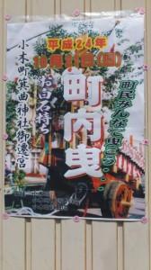 「小木町箕曲神社御遷宮 お白石持ち町内曳」のポスター