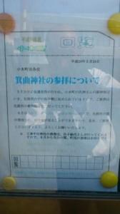 「箕曲神社の参拝について」の掲示