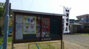 小木町公民館前の掲示板