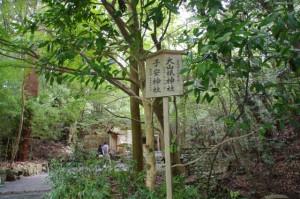大山祗神社、子安神社(内宮)