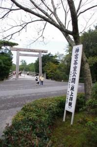 宇治橋と神宮茶室公開(庭上拝観)の案内板
