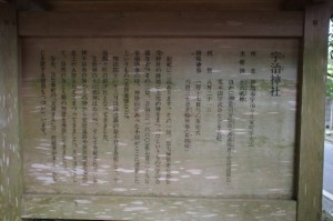 宇治神社の御由緒ほか