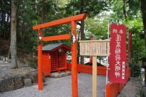 蓬莱稲荷神社(宇治神社)