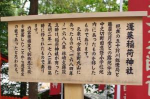 蓬莱稲荷神社の説明板(宇治神社)
