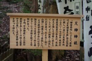 足神神社(足神さん)の説明板(宇治神社)