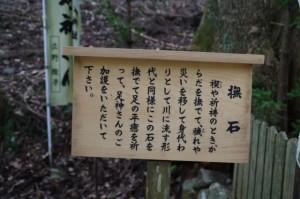 撫石の説明板(宇治神社)