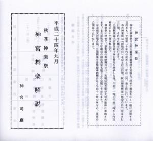 平成24年9月 秋季神楽祭 神宮舞楽解説(1/4)