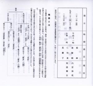 平成24年9月 秋季神楽祭 神宮舞楽解説(2/4)