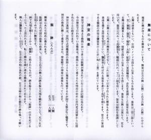 平成24年9月 秋季神楽祭 神宮舞楽解説(3/4)
