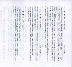 平成24年9月 秋季神楽祭 神宮舞楽解説(4/4)