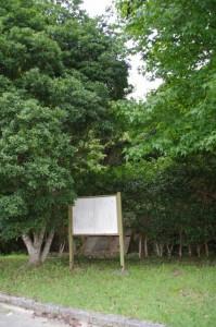 西行谷神照寺跡の説明板付近