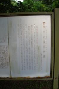 西行谷神照寺跡の説明板