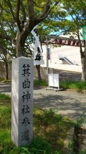 「箕曲神社参道」道標(神社の東側)