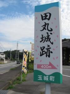 下田辺(しもたぬい)交差点付近