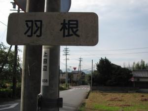 「羽根」の地名板(坂手国生神社への交差点)