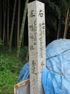 「左 鴨神社、右 山田寺」の道標
