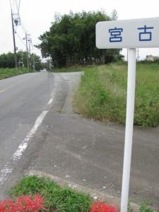 「宮古」の地名板付近(度会郡玉城町)
