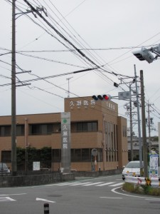 久瀬医院(佐田交差点)