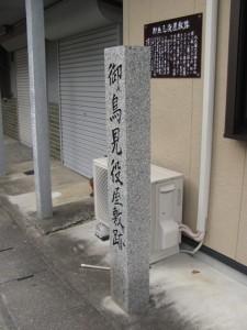 御鳥見役屋敷跡の石柱