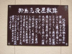 御鳥見役屋敷跡の説明板