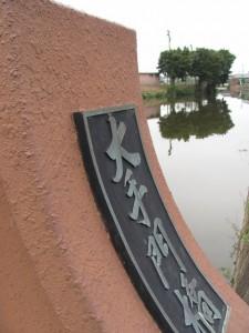大手門橋(田丸城址外堀)