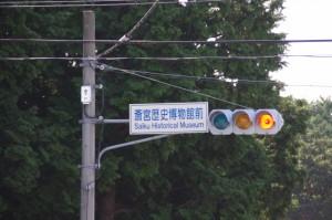 斎宮歴史博物館前交差点(県道707号線)