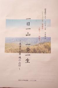 図書館だより 2012年10月増刊(伊勢市立伊勢図書館)