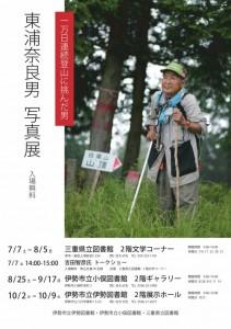 東浦奈良男 写真展パンフレット(1/2)