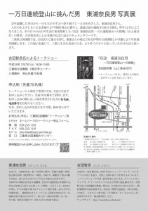 東浦奈良男 写真展パンフレット(2/2)