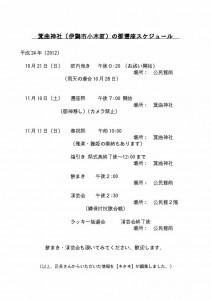 御遷座スケジュール(箕曲神社)