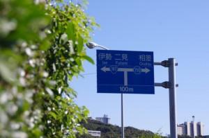 道路案内板(赤崎神社付近)
