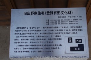 旧広野家住宅(鳥羽市)の説明板