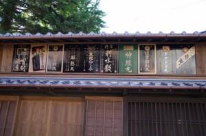 旧広野家住宅(鳥羽市)の薬看板
