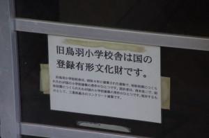 国の登録有形文化財(旧鳥羽小学校校舎)の貼紙
