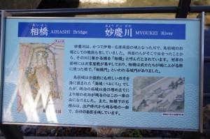 相橋と妙慶川の説明板(鳥羽市)