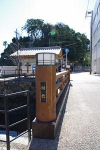 現在の相橋(鳥羽市)