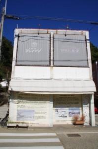 相橋付近の店舗(鳥羽市)