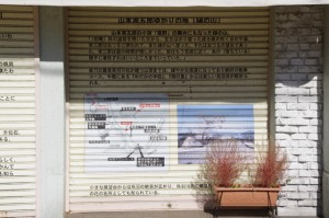 店舗シャッターの観光案内(鳥羽市)