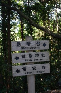 日和山見晴台への道標(鳥羽市)