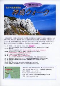 神島ウォーク(横山ビジターセンター)のパンフレット