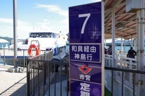 7番のりば(鳥羽マリンターミナル)
