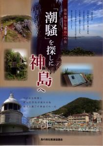 「潮騒」を探しに神島へのパンフレット(1/4)
