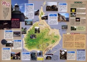 「潮騒」を探しに神島へのパンフレット(2~3/4)