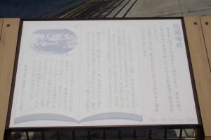 船揚場前の説明板(神島)