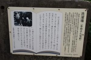 洗濯場(寺田さん宅前)の説明板(神島)